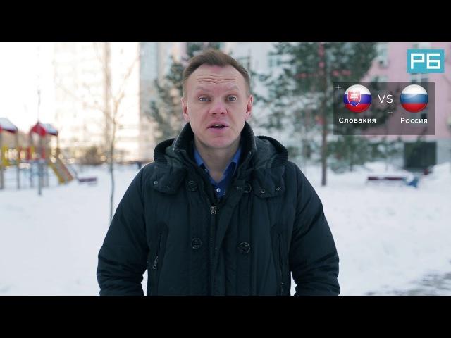 Словакия - Россия. Прогноз Бадюкова
