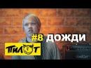 ПИЛОТ - Дожди (рассказ о песне с альбома «ПАНДОРА»)