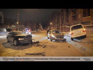 Неудачный обгон привёл к столкновению трёх машин в Северодвинске //