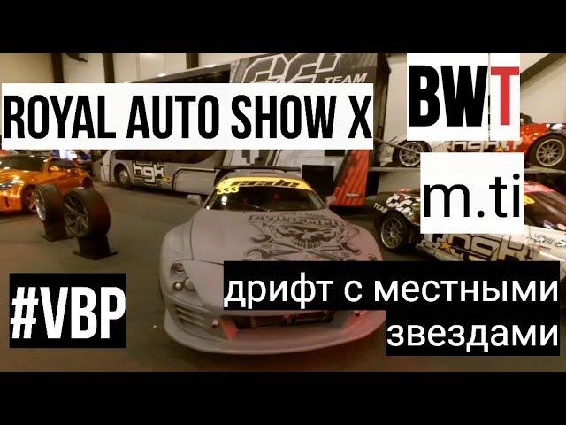 VBP. Royal Auto Show X. BWT. дрифт. LCM