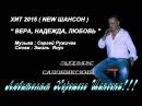 EDIK SALONIKSKI ВЕРА НАДЕЖДА ЛЮБОВЬ new song 2015 MP3