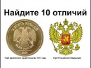 Российский рубль 643 RUB НИКАКОГО отношения не имеет к Билетам Банка России (В.С. Рыжов)