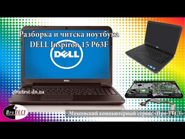 Разборка и чистка ноутбука DELL inspiron 15 P63F Как разобрать и почистить DELL inspiron 15 P63F
