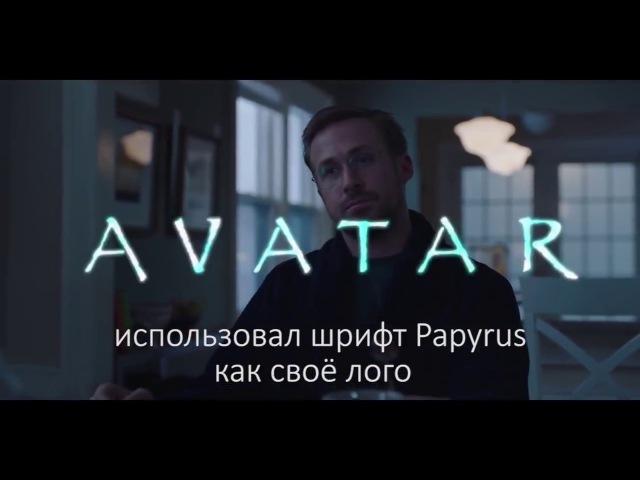 Райан Гослинг Papyrus Saturday Night Live Rus Subs
