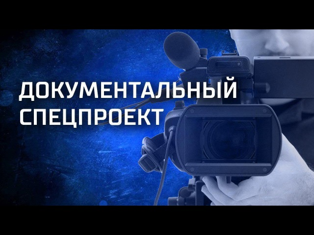 Холодные игры. Лютая зима 2018. Выпуск 19 (01.12.2017).