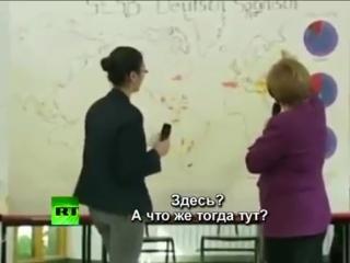 Ничего необычного, просто Ангела Меркель пытается найти Берлин и Гамбург на территории России.mp4