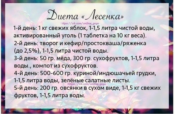 Диета Лесенка Меню На 3 День.