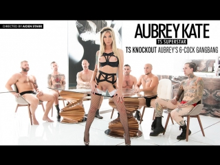 4 aubrey kate / aubrey kate ts суперзвезда [2017, double anal, fetish, first dp, gangbang, shemale, anal, transsexual,hd 1080p]