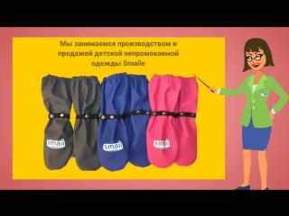 Детская непромокаемая одежда Smail