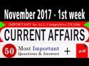 November 2017 1st week Current Affairs GK 2017 - IBPS PO,Clerk,IAS,UPSC,CLAT,SBI,SSC CGL