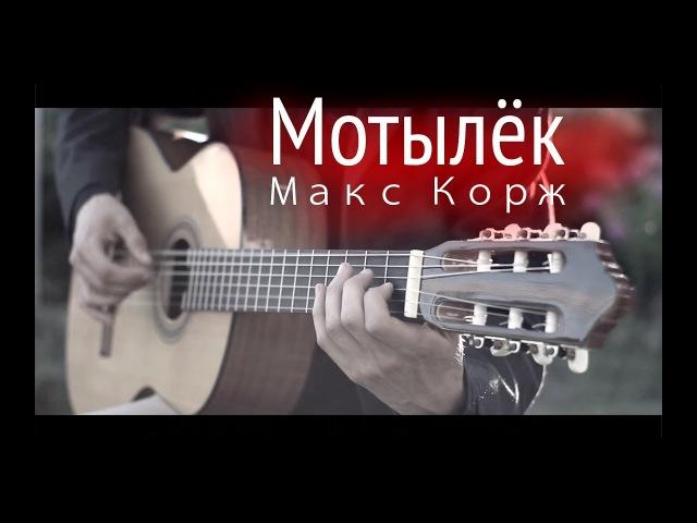 Макс Корж Мотылёк⎪Fingerstyle guitar cover