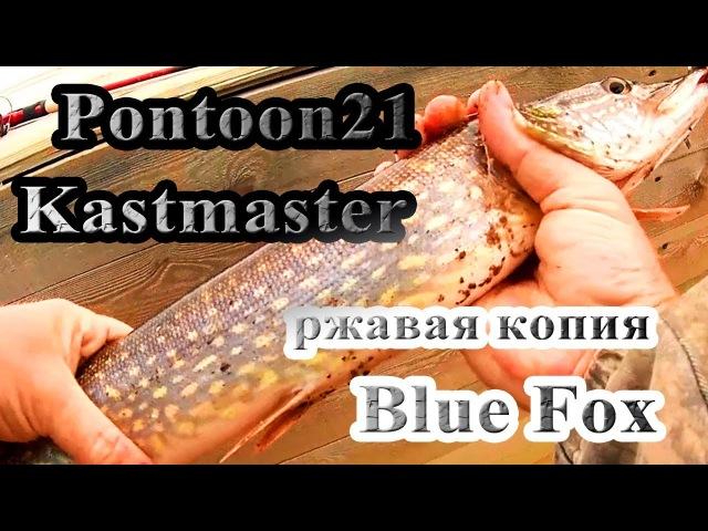 Рыбалка на Pontoon21, Kastmaster и ржавую копию Blue Fox | Северная Двина