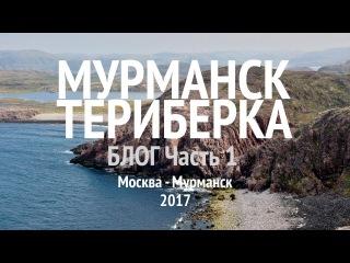 ПОЕЗДКА В МУРМАНСК / ТЕРИБЕРКА / ПУТЕШЕСТВИЕ МОСКВА - КАРЕЛИЯ - MURMANSK / 1 часть