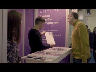 Citylife на туристической выставке mitt