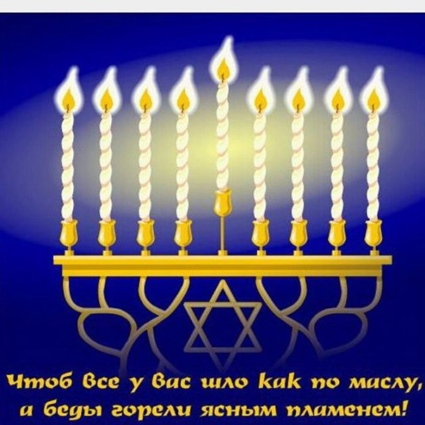 Поздравление еврейским женщинам