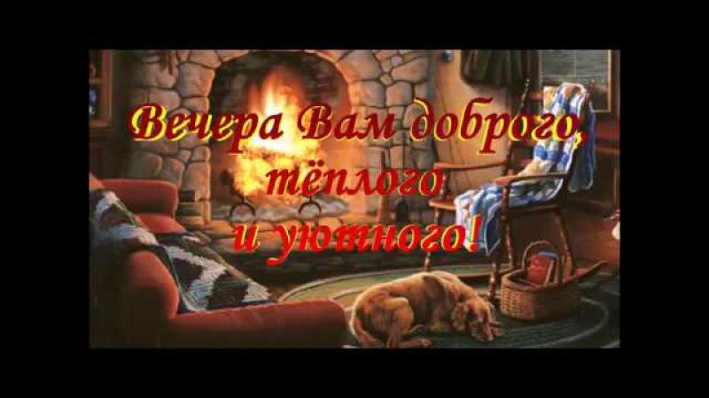 Вечера Вам доброго тёплого и уютного