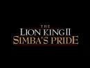 Король Лев 2 - Гордость Симбы