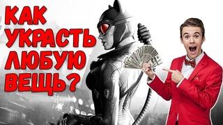 ТРЮКИ УЛИЧНЫХ ВОРОВ | ЖЕНЩИНА КОШКА - ВОРОВСТО | AKT COMICS