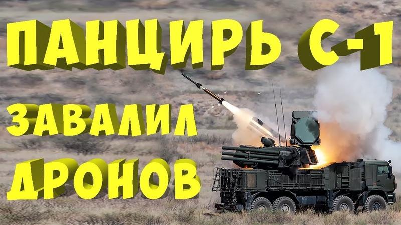 ПВО России сбила два дрона беспилотника в районе Хмеймима в Сирии Панцирь С1 сработал на отлично