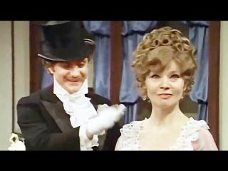 Танец  - Соломенная шляпка,  Людмила Гурченко и Андрей Миронов 1974