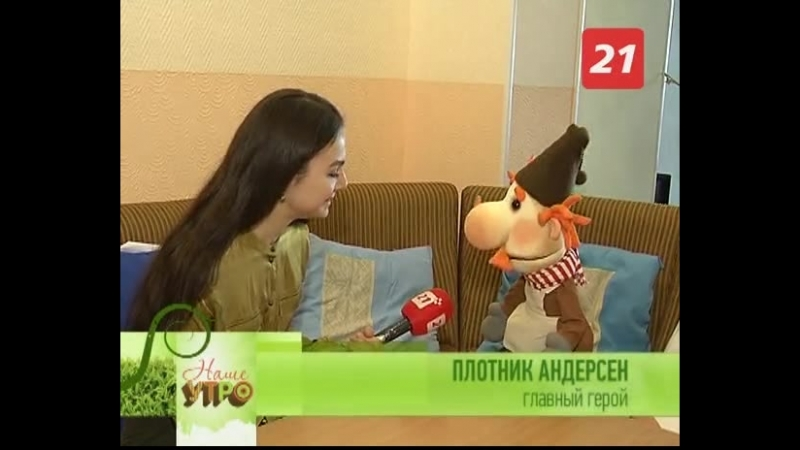 Впервые в мурманском театре кукол. Маппет-шоу про плотника Андерсена!