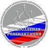 Координационный центр Новосибирской Митрополии