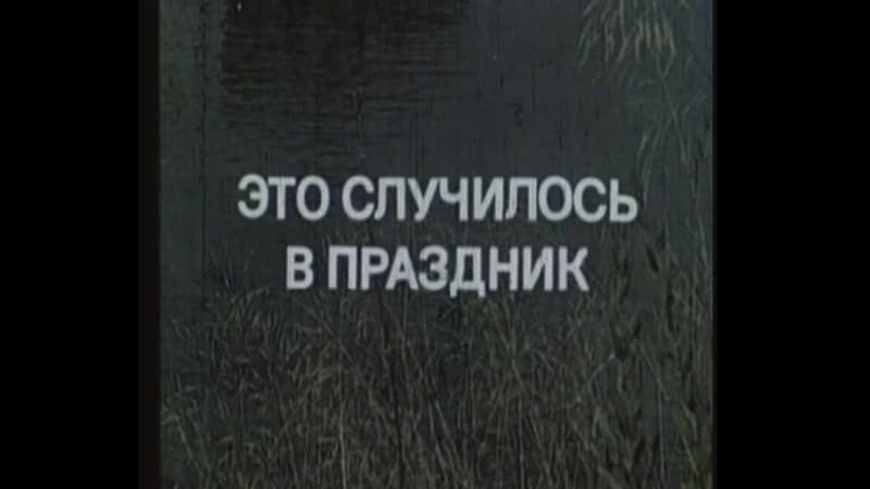 Это случилось в праздник (Франция, 1975) Жан Карме, Изабель Юппер, детектив, советский дубляж без вставок закадрового перевода