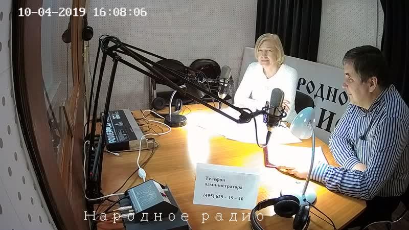 Народное радио Эфир от 10 04 2019 г Программа Возвращение к истокам С О Елишева Гость Н Г Осипова Тема Идеологии и их