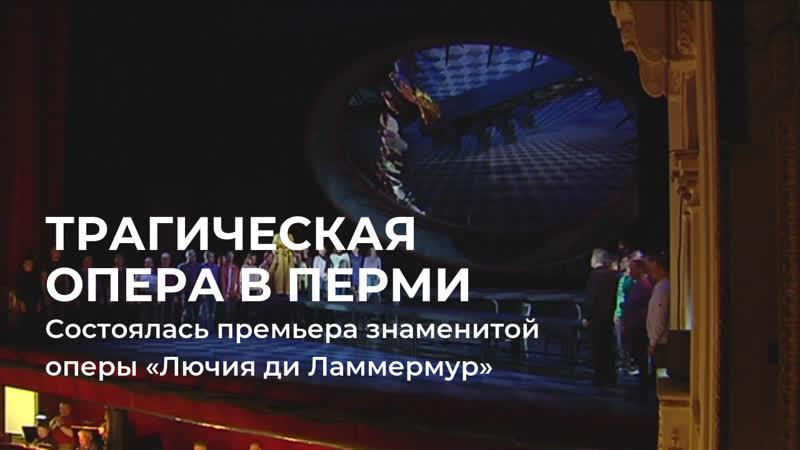 В Перми состоялась премьера оперы Лючия ди Ламмермур