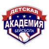 Детская Академия Бейсбола
