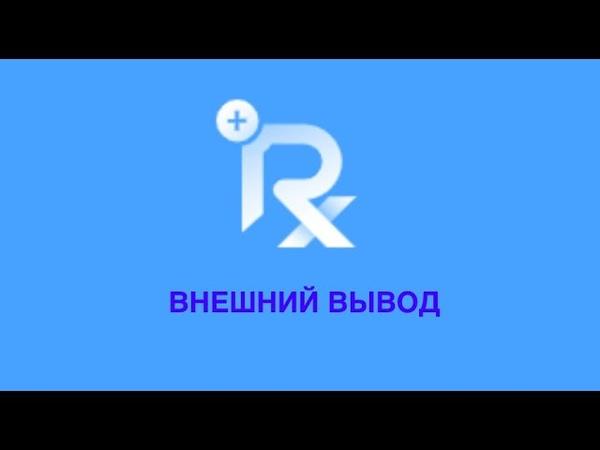 Есть ли внешний вывод в RedeX Plus