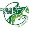 """Конный клуб """"Сосновый бор"""" Новосибирск"""