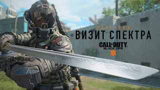 Официальный анонс операции Визит Спектра  в Call of Duty: Black Ops 4 RU