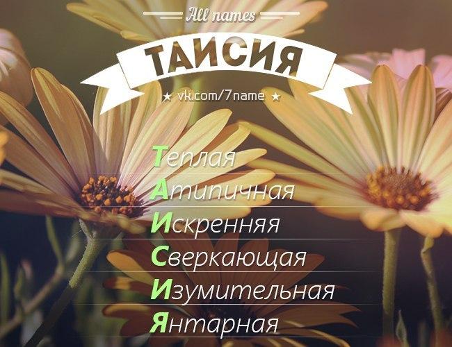 поздравление в стихах на день рождения таисии богатый вид