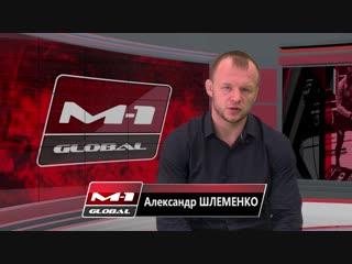 Александр Шлеменко приглашает на телеканал M-1