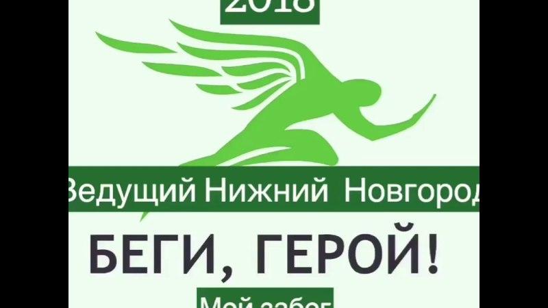 Беги Герой Нижний Новгород 2018 Спарта