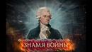 Warbanner/ The Philadelphia campaign 1777 1778. Полное прохождение.