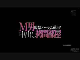 HNDS-056 The Maso Man Harlem Confinement Reverse Threesome Creampie Torture Room Mio Kimishima Asahi Mizuno