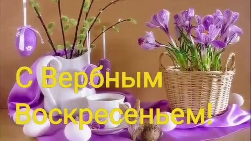 С вербным воскресеньем Очень доброе поздравление