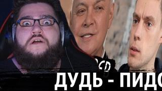 Вольнов смотрит Киселёва у Дудя