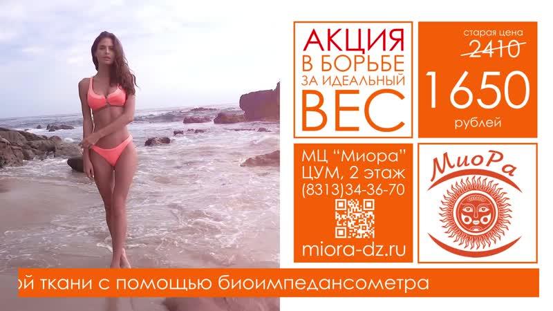 АКЦИЯ В борьбе за идеальный вес в МЦ Миора Дзержинск ЦУМ 2 этаж