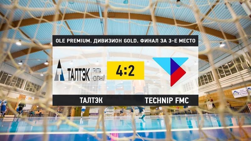 «ТалТЭК» - «Technip FMC». Первый Дивизион Gold. Финал за 3-е место.