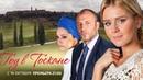 Год в Тоскане 11 серия HD