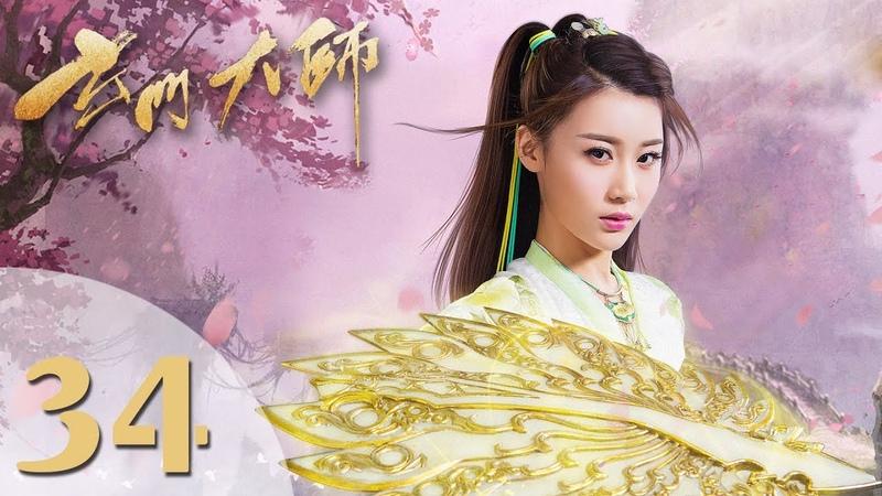 【玄门大师】(ENG SUB) The Taoism Grandmaster 34 热血少年团闯阵救世(主演:佟梦实、王秀竹、3
