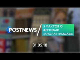 """  5 фактов о фестивале """"Красная Площадь"""""""