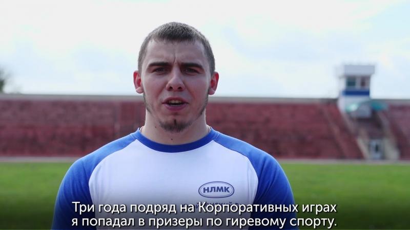 Олег Тюлев едет в Липецк побеждать!