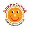 """Центр детского развития """"Апельсинка"""""""