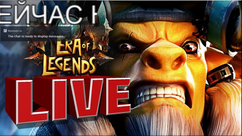 Era of Legends Восскресный Вечер сервер EU 2 14 04 LIVE STREAM