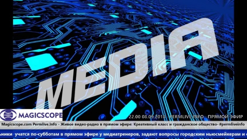 ПРЕМЬЕРА! - Magicscope PermLIVE Media School- С 15.09.2018- LIVE по субботам с 15.00 до 18.00