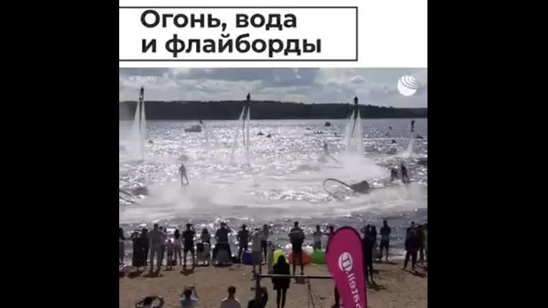 Огонь, вода и флайборды. Фестиваль в Тверской области.